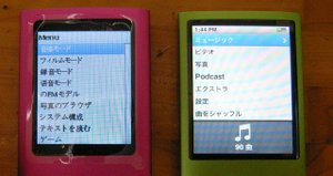 Ipod_vs_disp