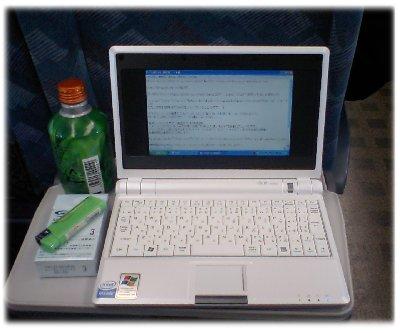 新幹線でEeePC