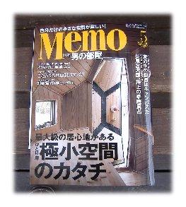 Memootokonoheya5